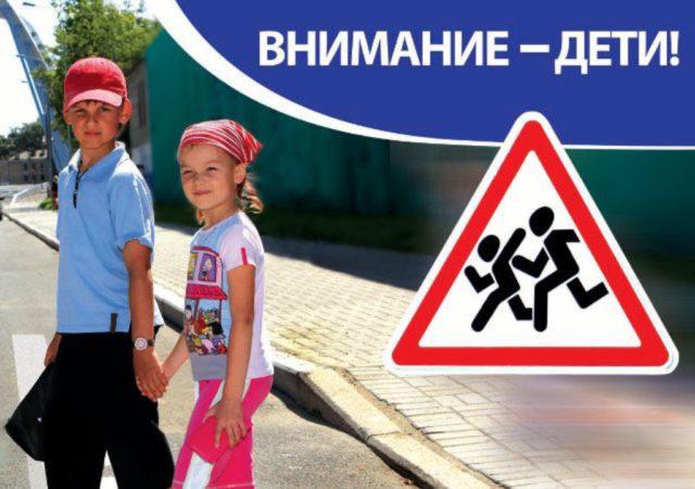 Акция «Внимание – дети!» стартует в Беларуси 25 мая