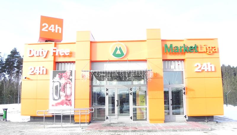 В пункте пропуска «Верхний Теребежов» открылся магазин беспошлинной  торговли ООО  «МаркетЛига»