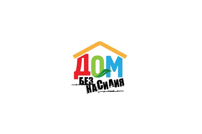 Профилактическая акция «Дом без насилия!» стартует в Беларуси 15 апреля