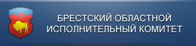 Брестский облостной исполнительный комитет