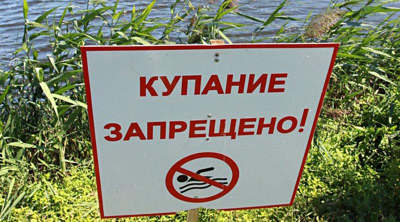 О запрете купания на Столинщине