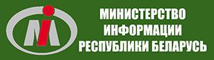 Министерство информации
