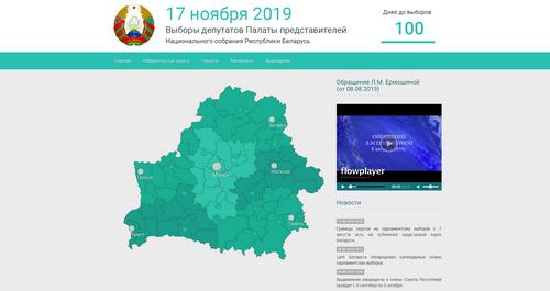 Начал работу информационный ресурс ВЫБОРЫ-2019