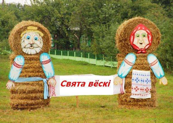 25 августа в аг. Велемичи пройдет праздник деревни «Моя деревня, мой дом!»
