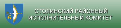 Столинский комитет