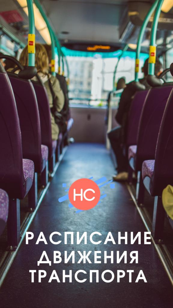 Расписание транспорта